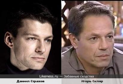 Даниил Страхов и Игорь Скляр