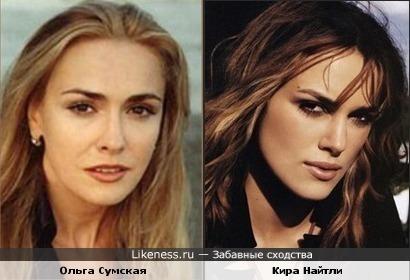 Ольга Сумская и Кира Найтли похожи