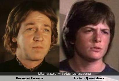 Николай Иванов и Майкл Джей Фокс