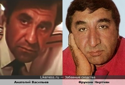 Анатолий Васильев и Фрунзик Мкртчян