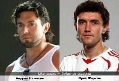 Андрей Малахов и Юрий Жирков