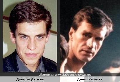 Дмитрий Дюжев и Денис Карасёв