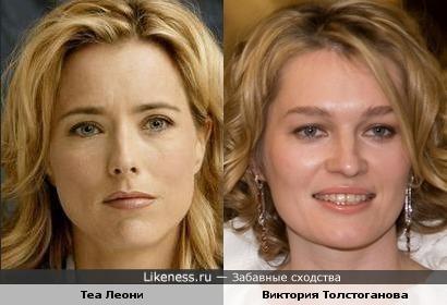 Теа Леони и Виктория Толстоганова