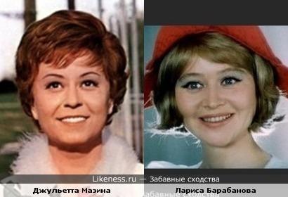 Актрисы Джульетта Мазина и Лариса Барабанова