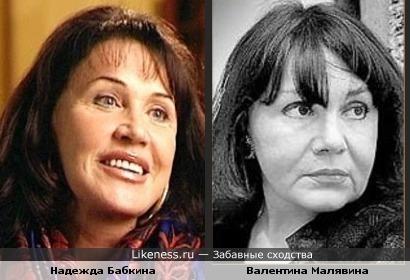 Надежда Бабкина и Валентина Малявина