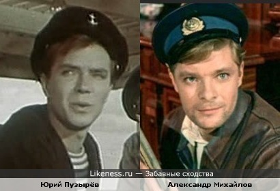 Юрий Пузырёв и Александр Михайлов