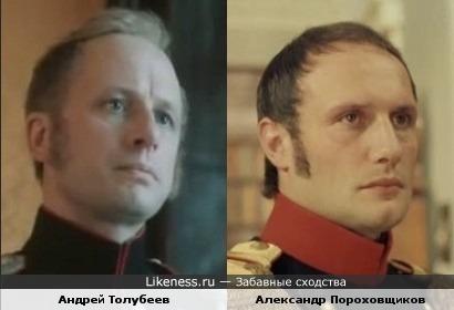 Андрей Толубеев и Александр Пороховщиков