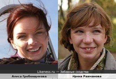 Алиса Гребенщикова и Ирина Рахманова