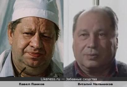 Павел Панков и Виталий Мельников