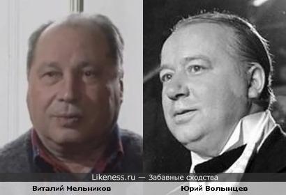 Виталий Мельников и Юрий Волынцев