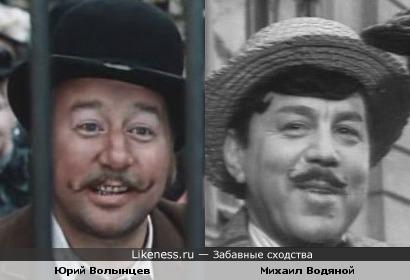Юрий Волынцев и Михаил Водяной