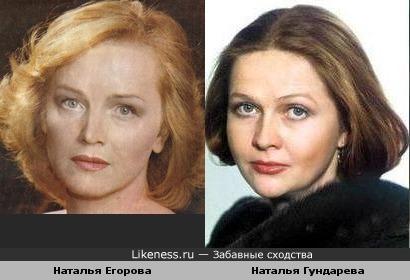 Наталья Егорова и Наталья Гундарева
