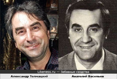 Александр Толмацкий и Анатолий Васильев