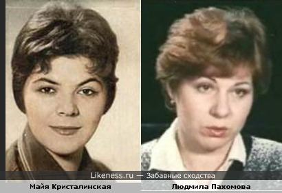 Майя Кристалинская и Людмила Пахомова