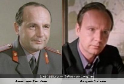 Анатолий Столбов и Андрей Мягков