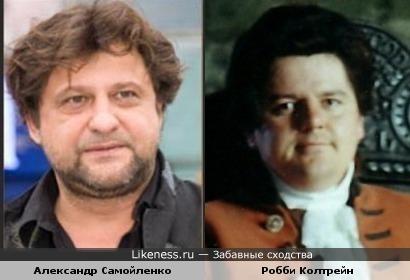 Александр Самойленко и Робби Колтрейн