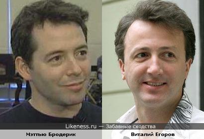 Мэттью Бродерик и Виталий Егоров
