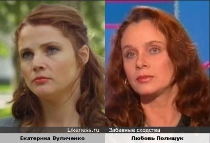 Екатерина Вуличенко и Любовь Полищук