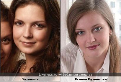 Хелависа и Ксения Кузнецова