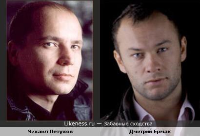 Михаил Петухов и Дмитрий Ермак