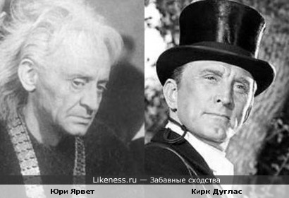 Юри Ярвет и Кирк Дуглас