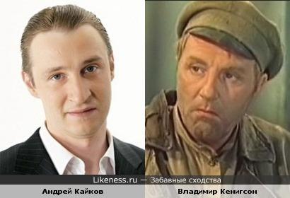 Андрей Кайков и Владимир Кенигсон