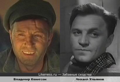 Владимир Кенигсон и Михаил Ульянов