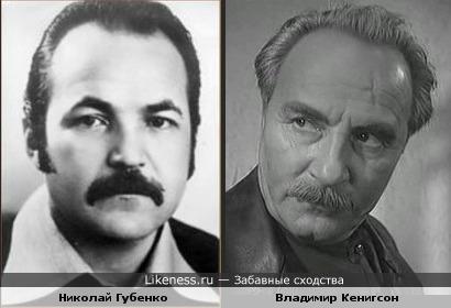 Николай Губенко и Владимир Кенигсон