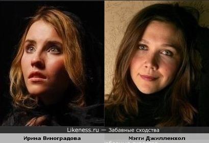 Ирина Виноградова и Мэгги Джилленхол