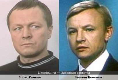 Борис Галкин и Михаил Кононов