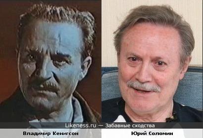 Владимир Кенигсон и Юрий Соломин