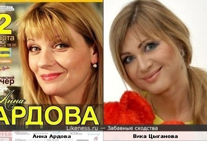 Анна Ардова и Вика Цыганова