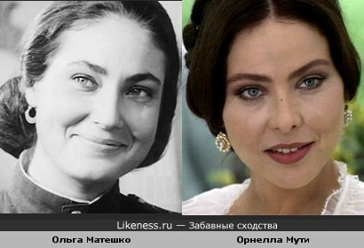 Ольга Матешко и Орнелла Мути