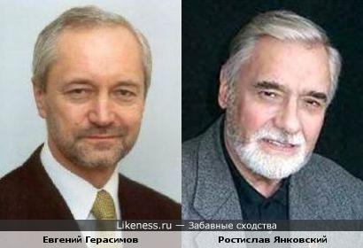 Евгений Герасимов и Ростислав Янковский