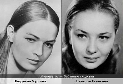 Людмила Чурсина и Наталья Тенякова