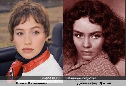 Ольга Филиппова и Дженнифер Джонс