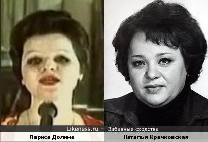 Лариса Долина и Наталья Крачковская