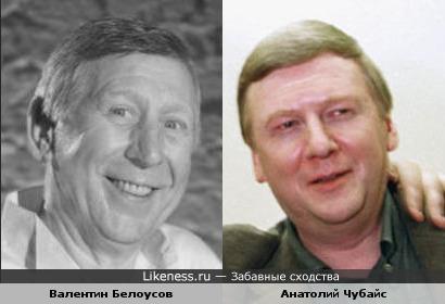 Валентин Белоусов и Анатолий Чубайс