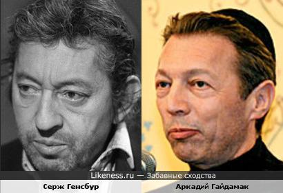 Серж Генсбур и Аркадий Гайдамак