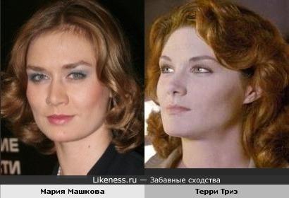 Мария Машкова и Терри Триз