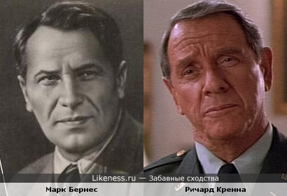 Марк Бернес и Ричард Кренна