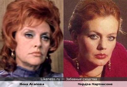 Нина Агапова и Мирдза Мартинсоне