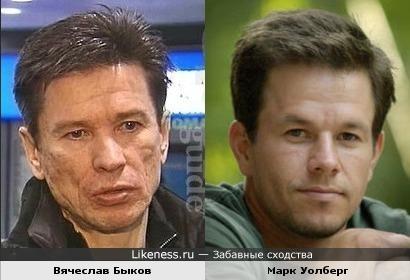 Вячеслав Быков и Марк Уолберг похожи