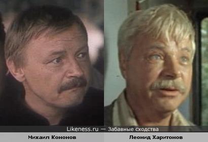 Михаил Кононов и Леонид Харитонов