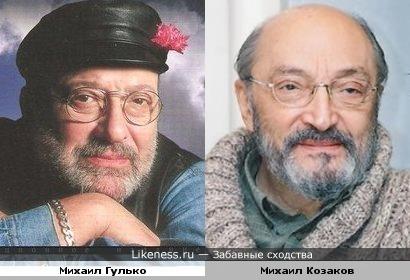 Михаил Гулько и Михаил Козаков