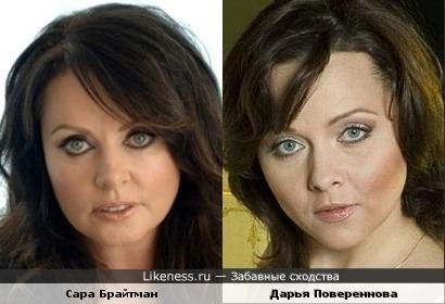 Сара Брайтман и Дарья Повереннова