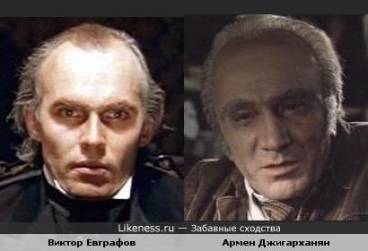 Виктор Евграфов и Армен Джигарханян