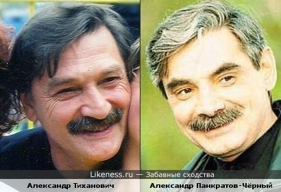 Александр Тиханович и Александр Панкратов-Чёрный