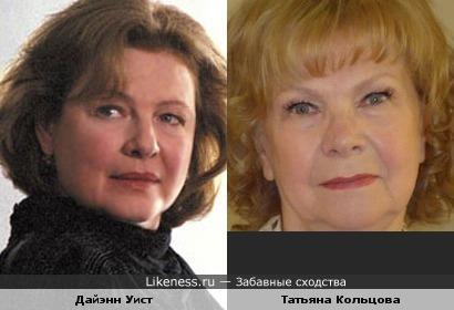 Дайэнн Уист и Татьяна Кольцова