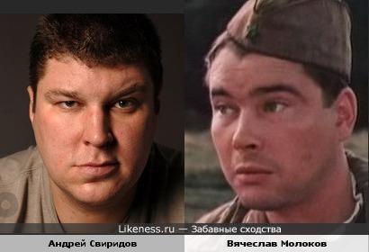 Андрей Свиридов и Вячеслав Молоков